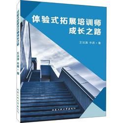 体验式拓展培训师成长之路 王法涛,牛奔 著 人力资源 经管、励志 北京工业大学出版社