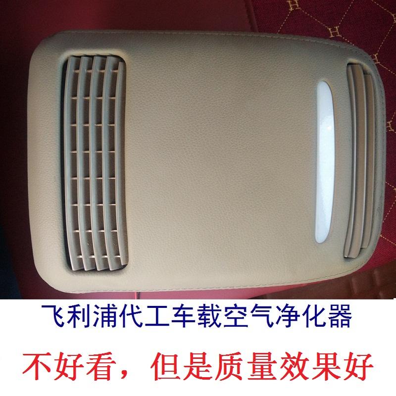 飞利浦代工车载空气净化器新车除异味除甲醛雾霾PM2.5除烟味