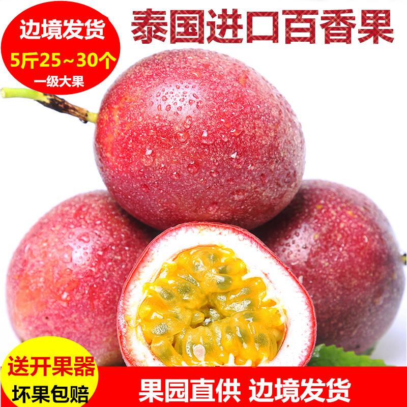满68.00元可用11.2元优惠券泰国进口百香果一级大果 新鲜水果非广西越南满天星5斤热带孕妇果