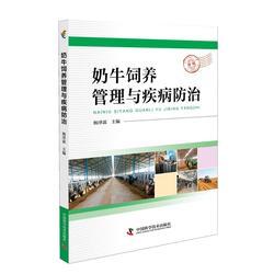 奶牛饲养管理与疾病防治 畅销书籍 正版 养殖