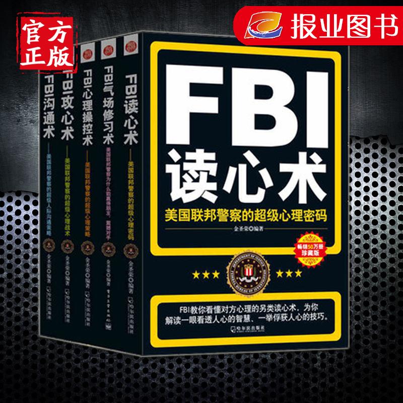【正版�F�】FBI大全集5�裕鹤x心�g+�贤ㄐg+攻心�g+心理控制�g+����修��g  微表情心理�W �充N心理�W入�T��籍