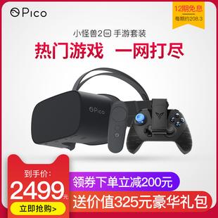 Pico小怪兽2 4K VR一体机(手游套装) 家用高清头戴式vr体感游戏机4K电影vr眼镜虚拟现实智能眼镜设备图片