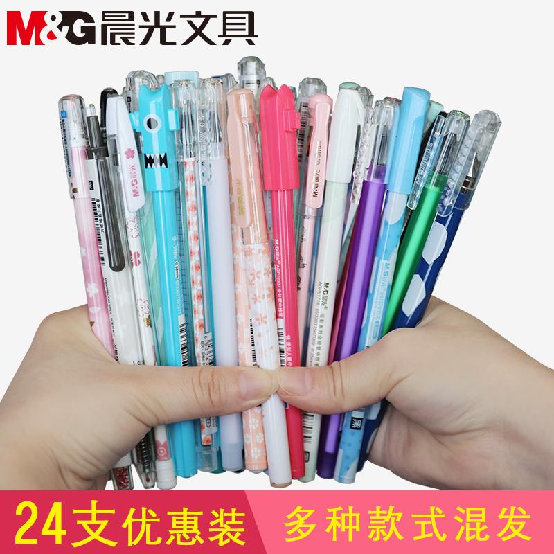 限时抢购晨光黑色0.5 mm0.38批发韩国中性笔