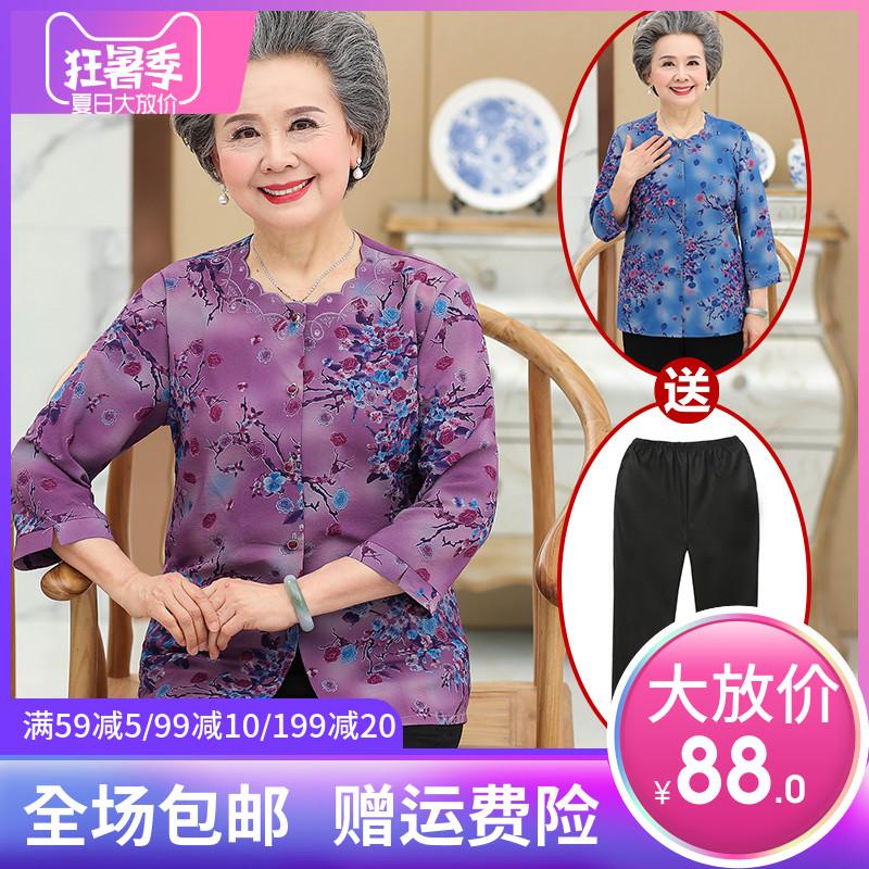 中老年人女装奶奶装老人妈妈衬衣(用170元券)