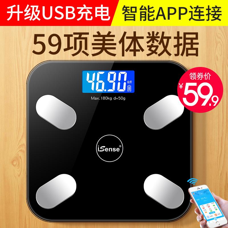 智能体脂秤充电款电子称家用精准男女体重秤小型成人人体减肥称重
