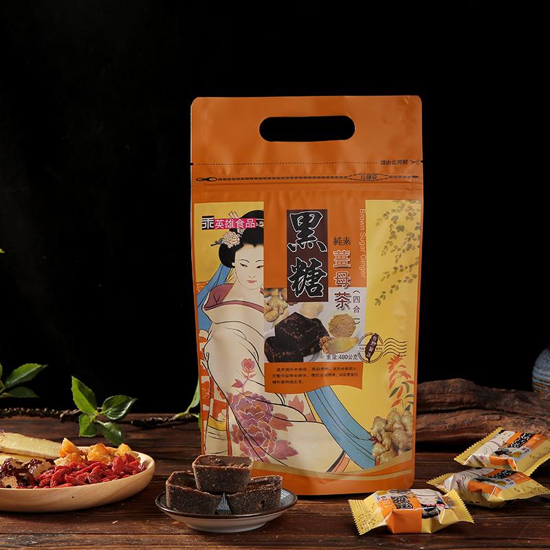 乖英雄台湾特产黑糖姜母茶红枣枸杞红糖姜茶月经大姨妈体寒姜枣茶