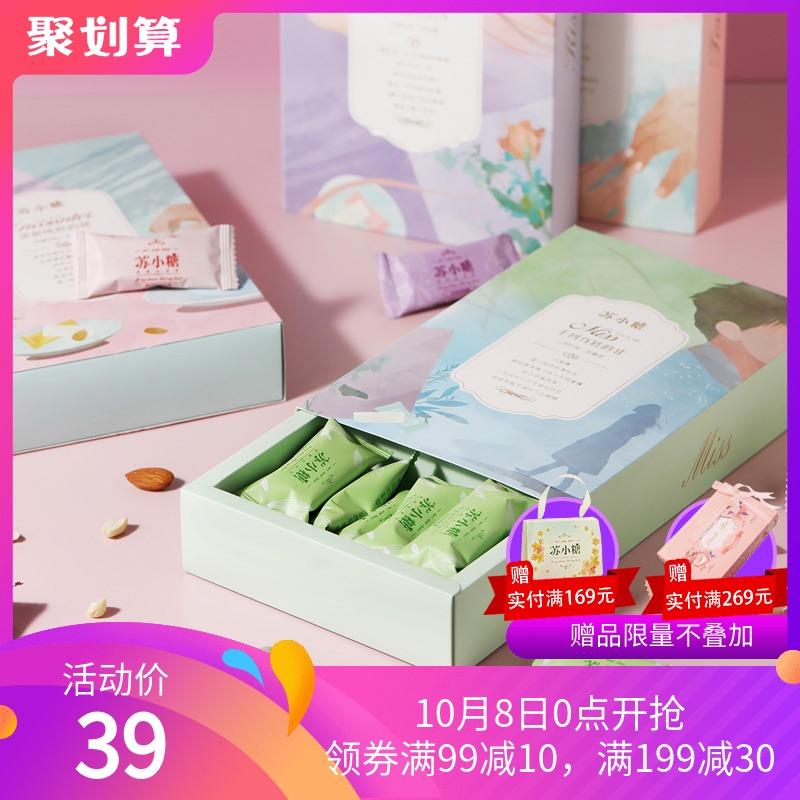 苏小手工喜糖礼盒210g婚庆牛轧糖券后40.00元