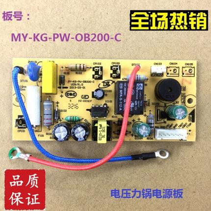 美的电压力锅配件MY-KG-OB200-C主板MY-12LS608A电源板线路板原装