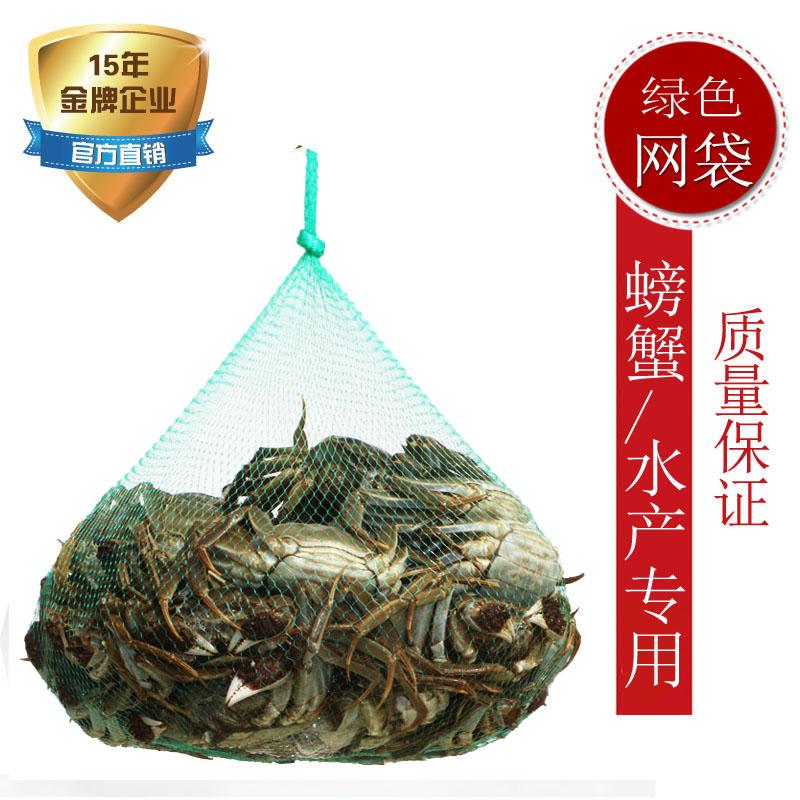 批发包邮螃蟹网兜水产网袋绿色小网眼袋子塑料编织包装尼龙丝线袋