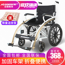 Meidestedt Wheelchair Folding Lightweight portable ultra light old belt sit-in multifunctional travel disabled stroller