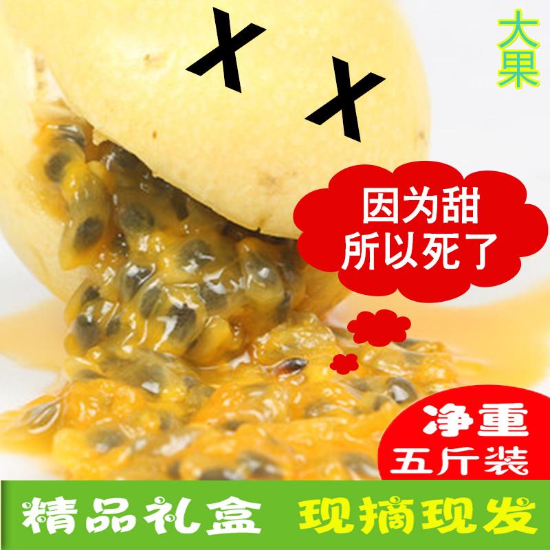 5斤中大果黄皮台湾黄色新鲜鸡蛋果(用1元券)