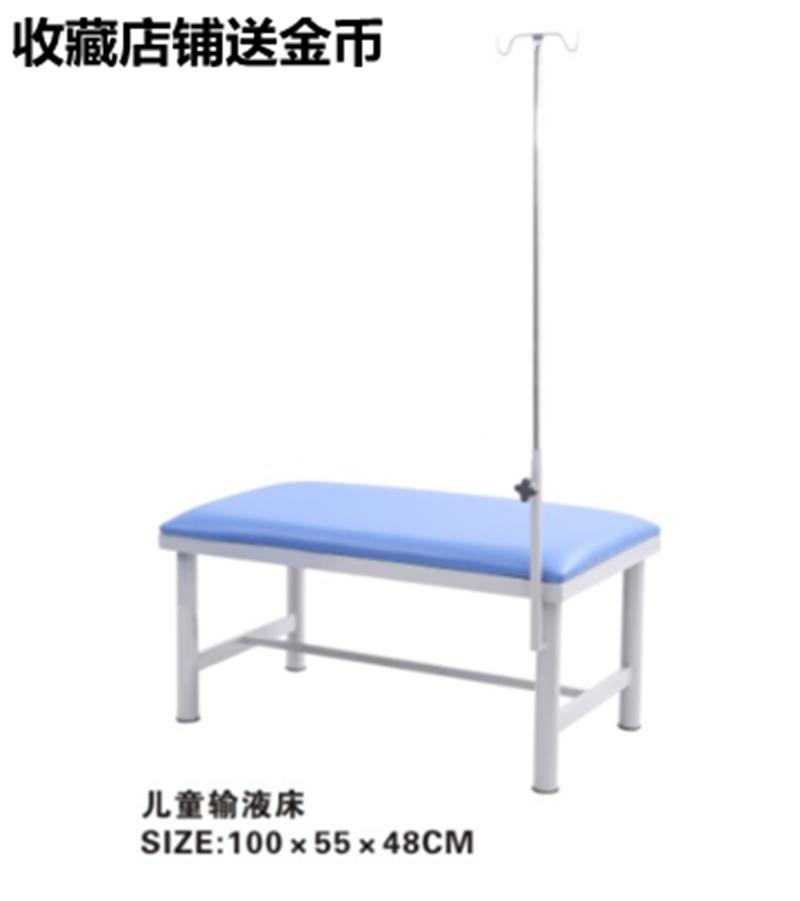 儿童观察床儿童输液椅点滴椅 吊水椅 诊查床 保健室 输液床