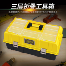 Three-storey art hardware car toolbox multifunctional maintenance tools household portable storage box large box