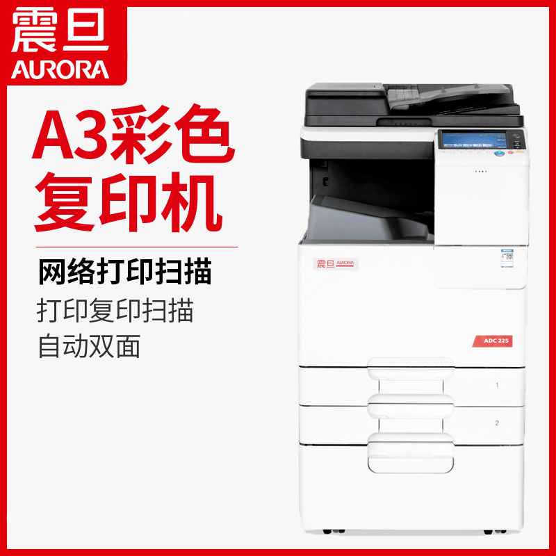 Sinian adc225 color copy printer scanning multi-function digital intelligent automatic double-sided manuscript can be rented