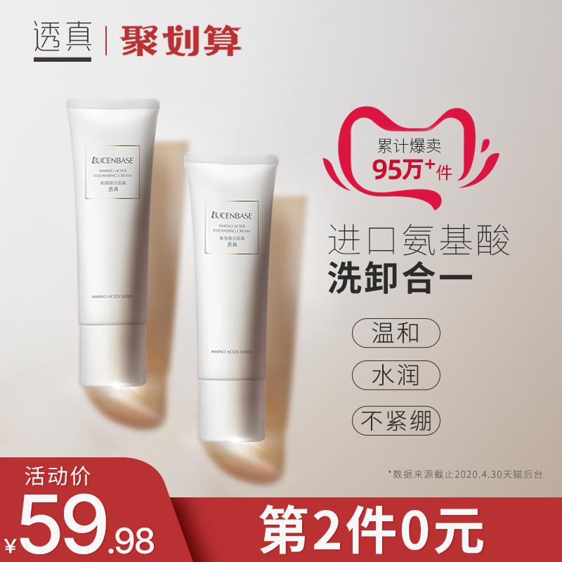 透真氨基酸洗面奶女男深层清洁毛孔温和卸妆补水保湿弱酸洁面乳