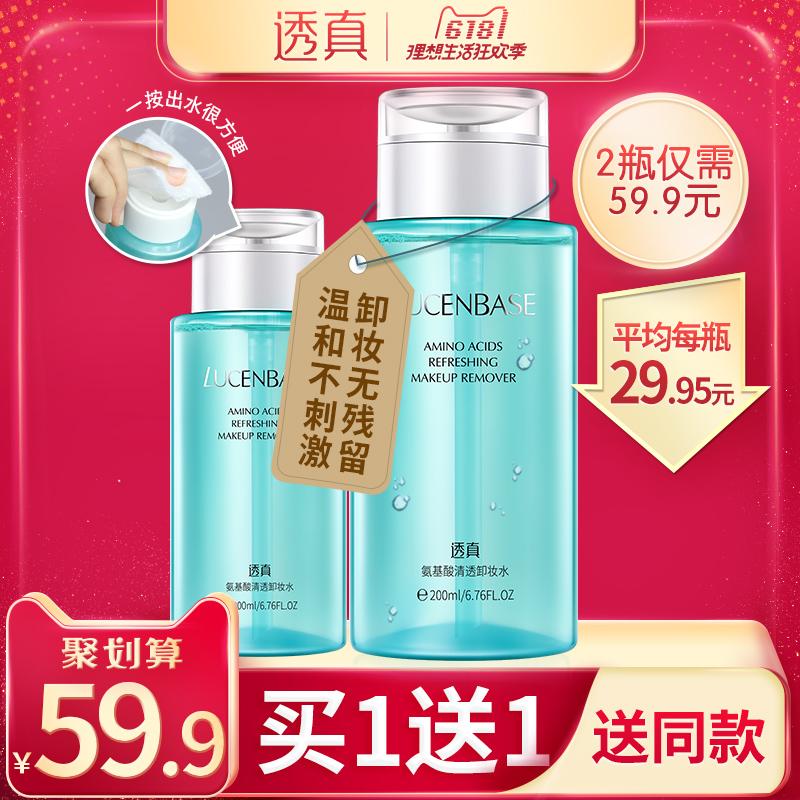 透真 氨基酸清透卸妆水好用吗,求分析