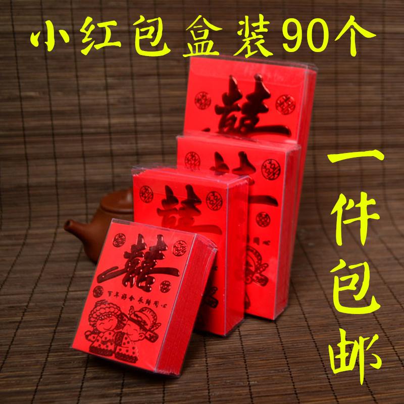 批发个性创意千元利是封婚礼喜字迷你大小红包袋高档结婚婚庆用品