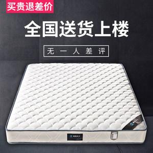席梦思床垫1.8米1.5m独立弹簧床垫软硬两用加厚乳胶椰棕垫经济型