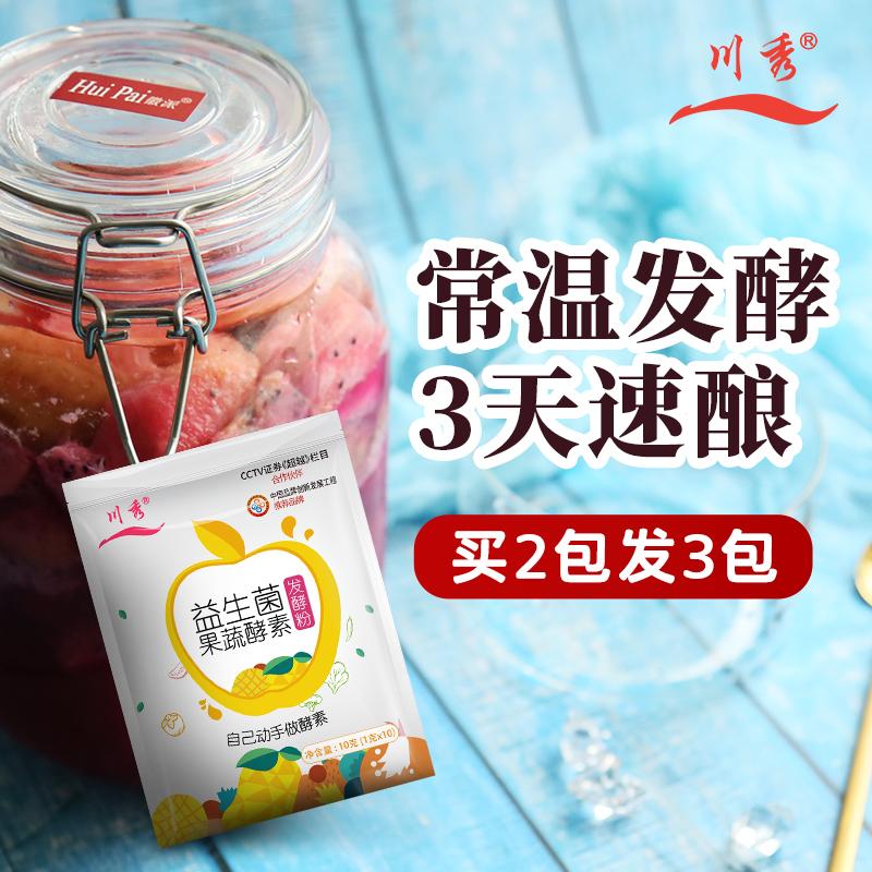川秀鲜酿果蔬酵素发酵菌粉家用专用益生菌自制水果果蔬孝素粉原液
