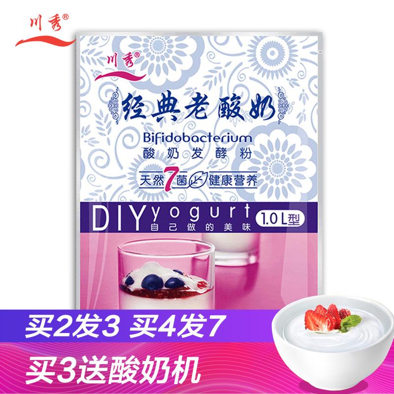 川秀经典老酸奶发酵剂 原味酸奶粉 益生菌 酸奶发酵菌粉 自制酸奶