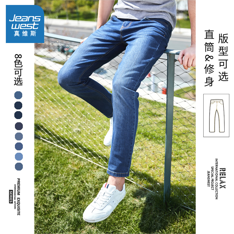JeansWest jeans men's slim fit 2020 summer new fashion brand Korean casual men's pants loose straight pants