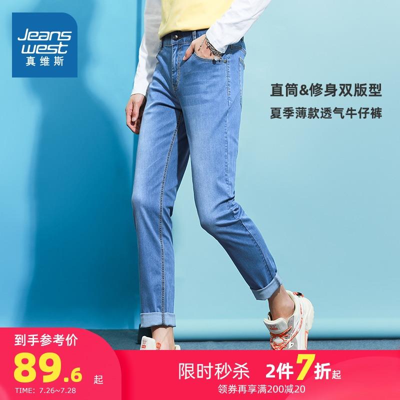 真维斯牛仔裤男2021春夏季新款弹力宽松直筒浅色薄款潮流修身长裤