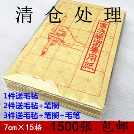 Бумага из бамбука Артикул 543111410483