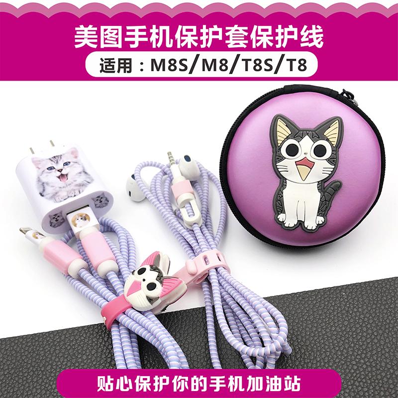 美图T8s/M8s手机充电器保护线贴纸M8数据线保护套t8耳机缠绕线