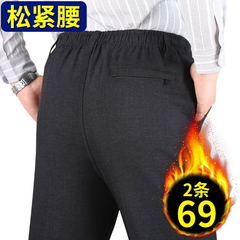 Spring and autumn winter pants for the elderly mens Plush pants for the elderly grandfather casual pants for the elderly father elastic waist pants
