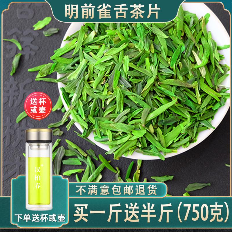 雀舌茶片2021年明前新茶叶 早春特级碎茶叶峨眉山绿茶散装750g