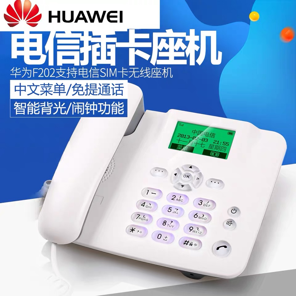 Huawei F202 Telecom Unicom China Unicom mobile wireless landline with 4G card