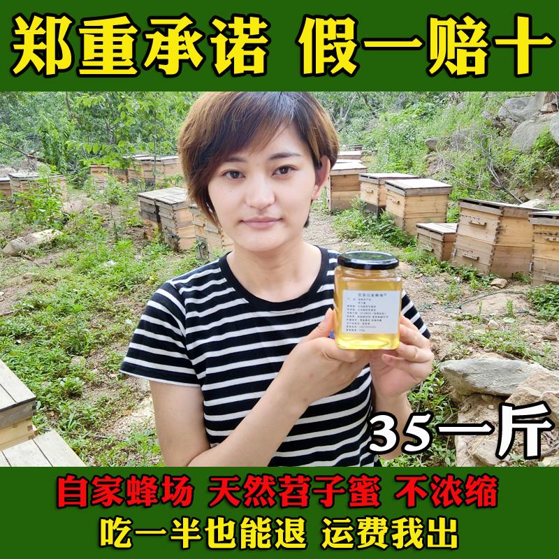 农家自产蜂蜜纯正天然苕子蜜瓶装巢蜜百花蜜土蜂蜜野生深山孕妇35.00元包邮