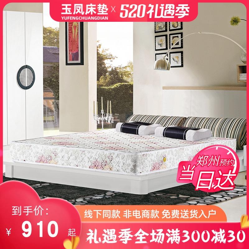 玉凤床垫弹簧床垫20cm厚家用经济型席梦思床垫1.8m 1.5米可定制