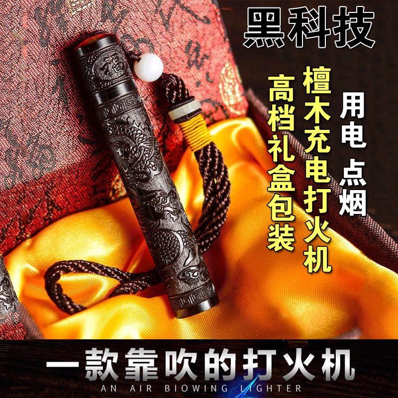 创意黑檀木火折子吹气吹一吹打火机12-12新券