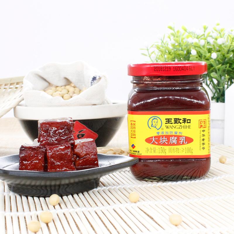 王致和大块腐乳150g4瓶红方豆腐乳北京特产