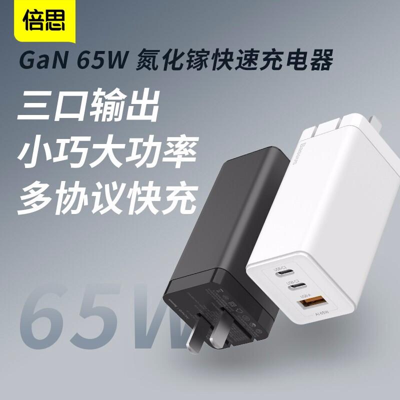 【预售】倍思65W充电器氮化镓GaN多协议快充头【双十一当天发货】