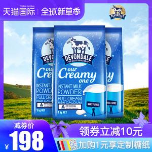 领10元券购买澳洲进口Devondale德运全脂成人儿童青少年牛奶冲饮粉1kg*3袋