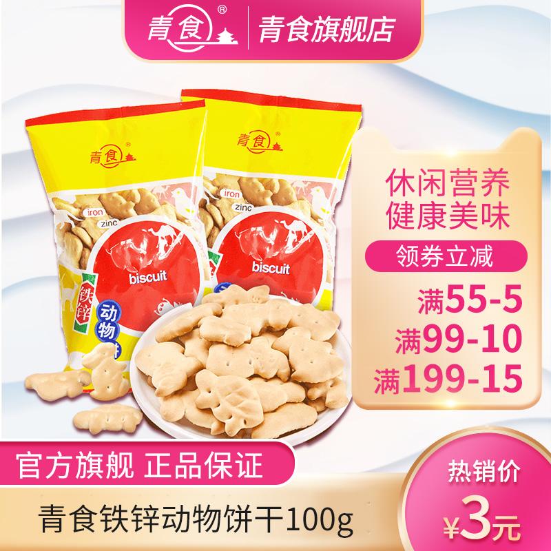 青食铁锌动物饼干100g 字母饼干100g  整箱拍40包