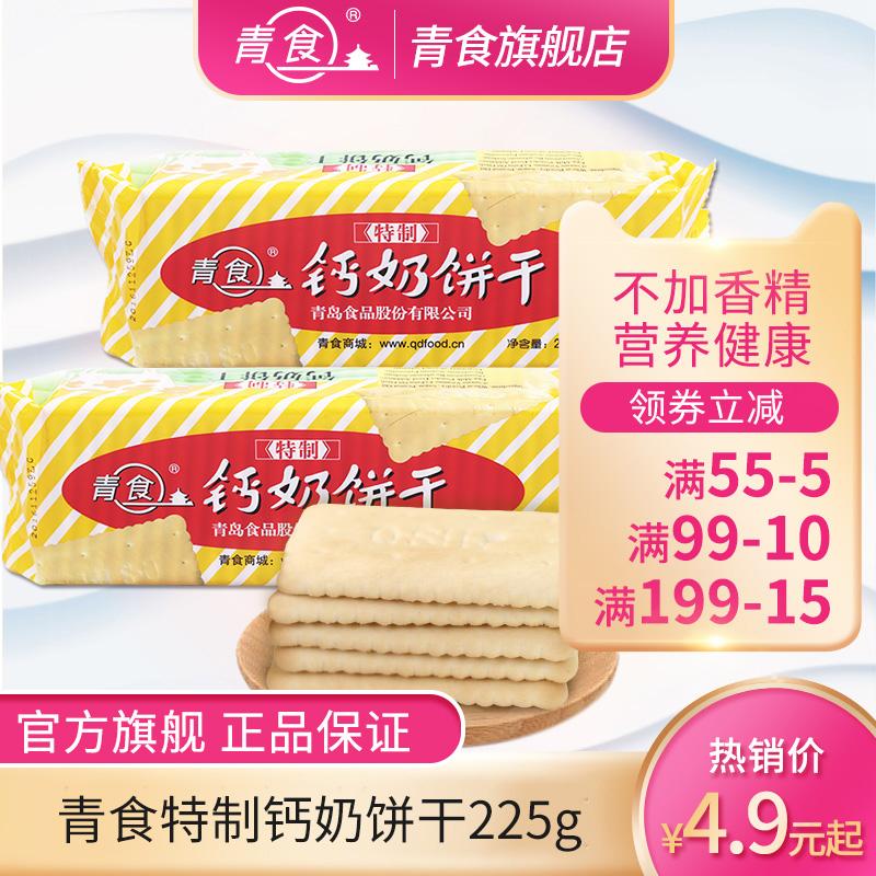 青食特制钙奶饼干青岛特产老式饼干满120.00元可用115.1元优惠券
