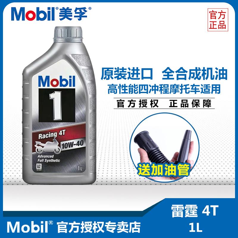 【公式授権】モービル1号雷4 T全合成オートバイオイル潤滑油10 W-40 L