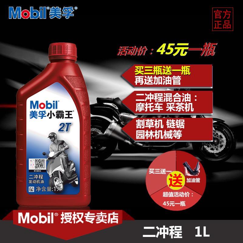 Mobil美孚小霸王2T 二冲程摩托车机油链锯割草机园林机械发电机油