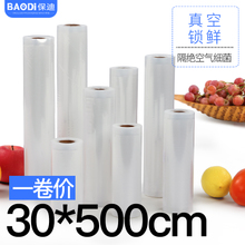 Baodi 30x500cm roll bag net grain vacuum packaging bag food bag food compression bag grain vacuum bag