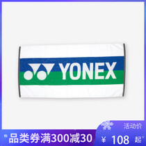 Authentic Yonex Badminton Sports Towel yy Sports bath towel Ac705wex