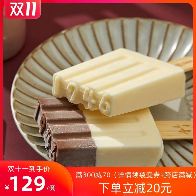 【薇娅推荐】中街1946网红雪糕巧遇真味半巧*6牛乳*6冰淇淋12支装 - 封面