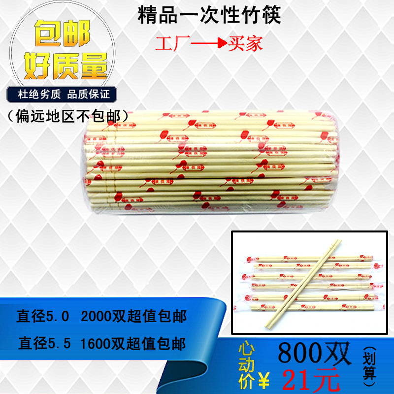 Disposable chopsticks wholesale package mail 2000 pairs of 500 pairs of ordinary sanitary fast tableware packing convenient round bamboo chopsticks