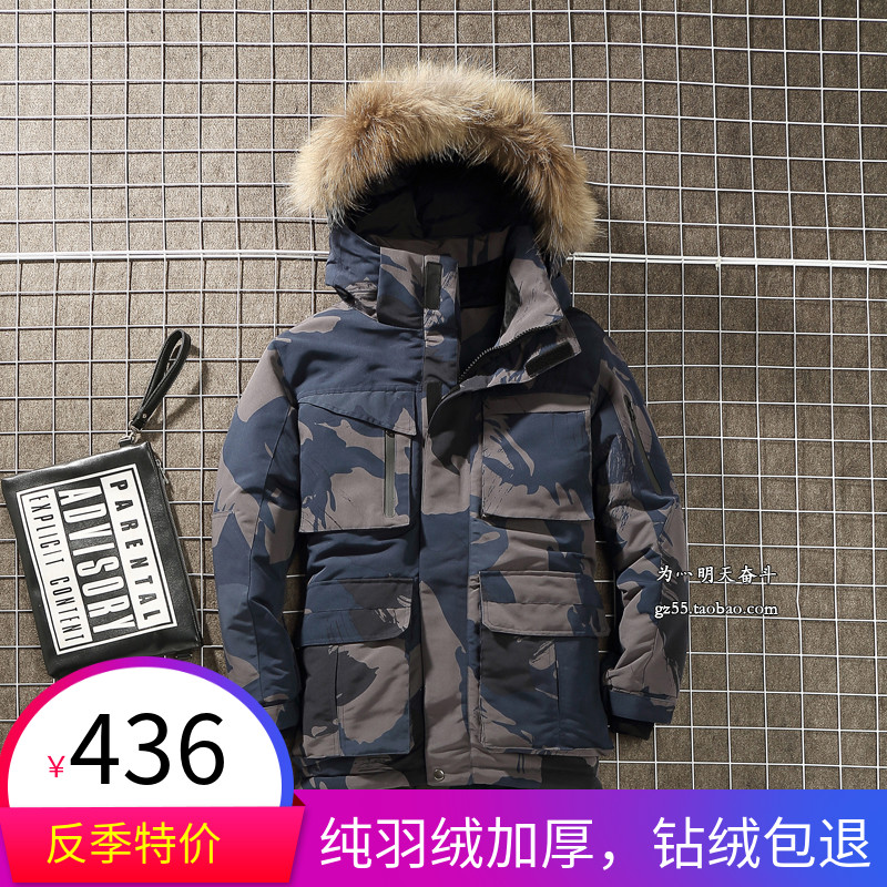 Off season winter down jacket mens fashion thickened outdoor medium length big hairline Korean couples camouflage coat