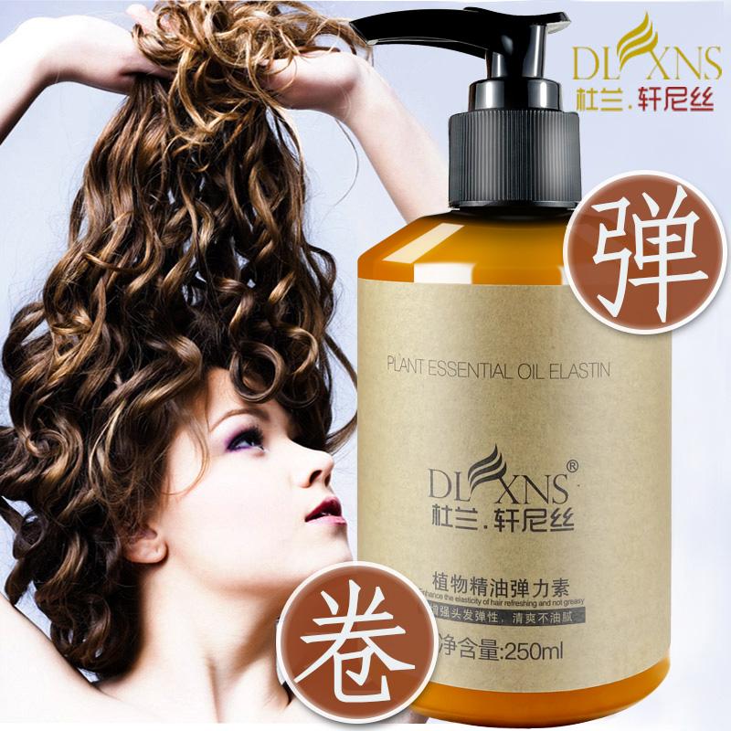 轩尼丝植物精油弹力素保湿素卷发定造型蓬松头发弹簧男女精华护发