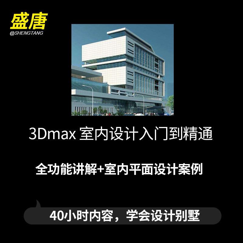 3DMAX室内设计视频教程3D效果图零基础自学建模入门培训