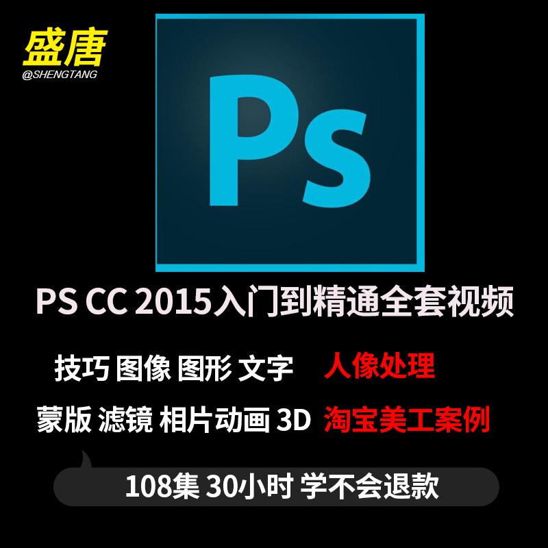 PS视频教程photoshop全套cc2015 CS入门教程平面设计淘宝美工