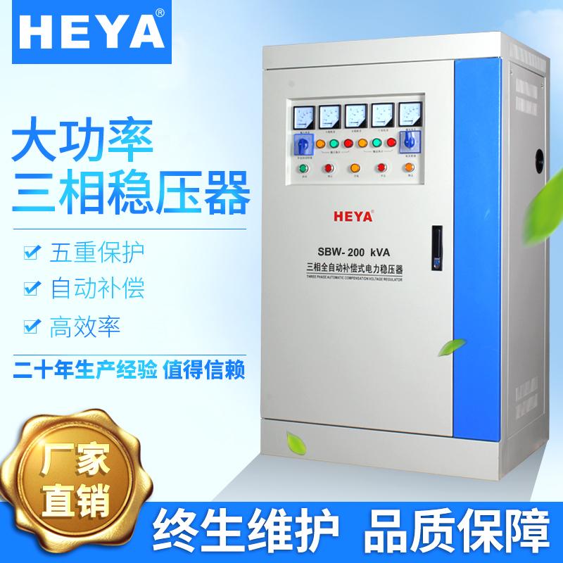 三相380VSBW-50KW大功率100KVA工业全自动补偿式印刷切割机稳压器